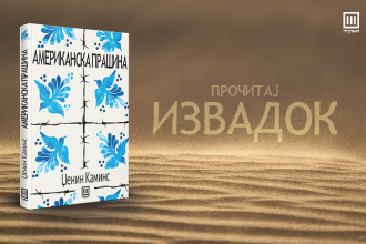"""ИЗВАДОК ОД """"АМЕРИКАНСКА ПРАШИНА"""" ОД ЏЕНИН КАМИНС"""