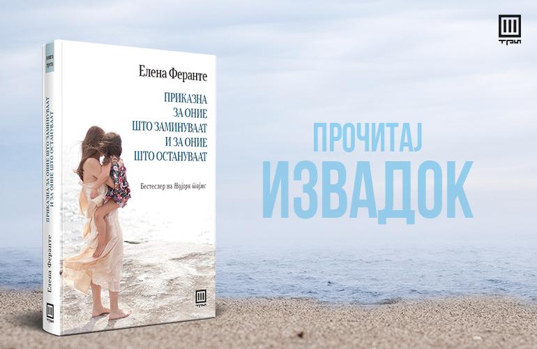 """Извадок од """"Приказна за ние што остануваат и за оние што заминуваат"""" од Елена Феранте"""