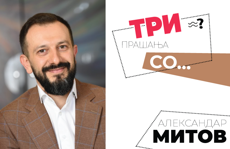 ТРИ прашања со… доктор Александар Митов