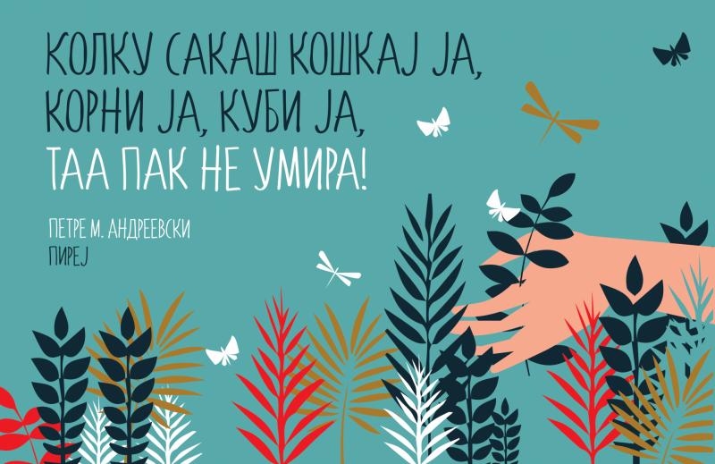 """40 години од издавањето на култниот роман на Петре М. Андреевски, """"Пиреј"""""""