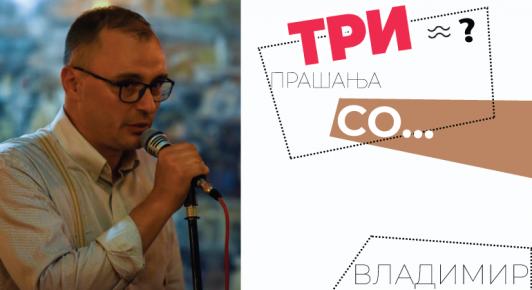 ТРИ прашања со... Владимир Мартиновски