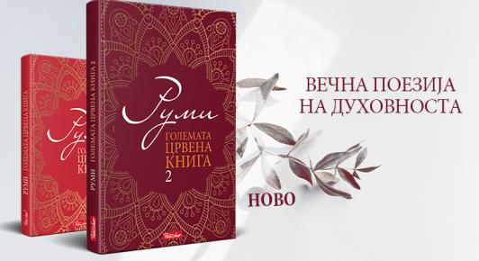 """""""Големата црвена книга"""", симбол на духовната љубов на големиот поет и суфист Руми"""