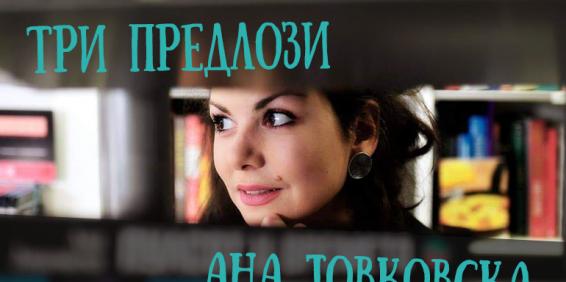 Три предлози од Ана Јовковска