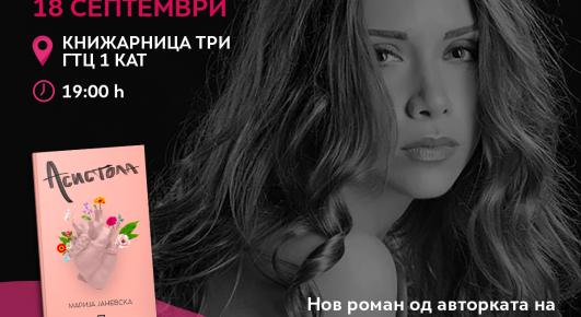"""Промоција на """"Асистола"""" – нов роман на Марија Јаневска"""