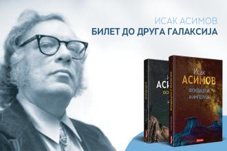 Исак Асимов – билет до друга галаксија