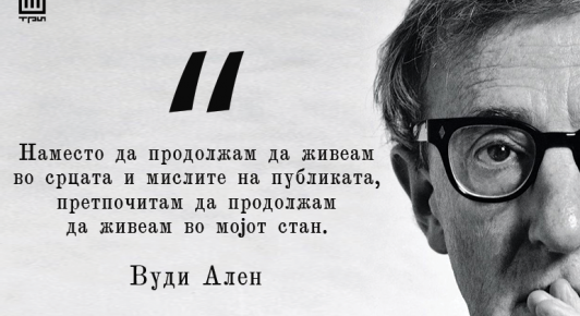 А пропо – 85.роденден на оскаровецот и автор Вуди Ален