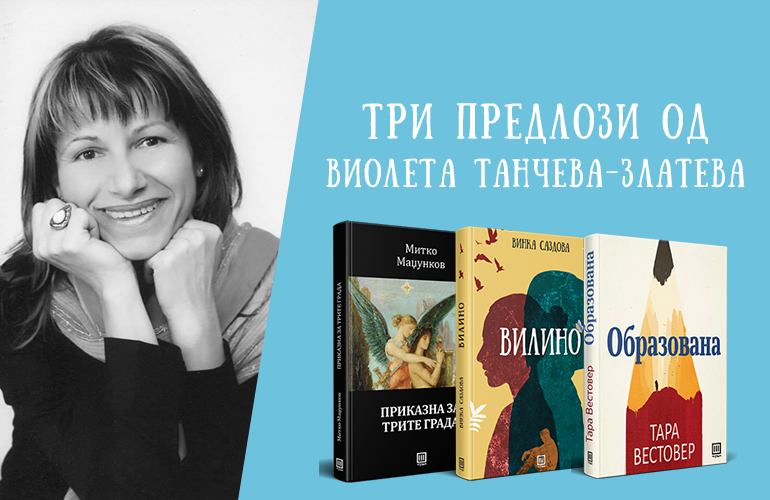 Три предлози од Виолета Танчева-Златева