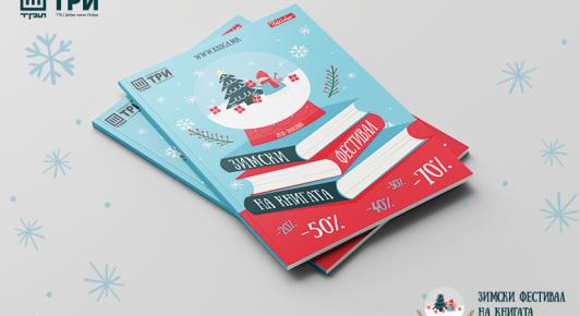 Зимски фестивал на книгата во ТРИ