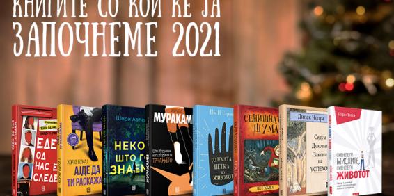 КНИГИТЕ СО КОИ ЌЕ ЈА ЗАПОЧНЕМЕ 2021