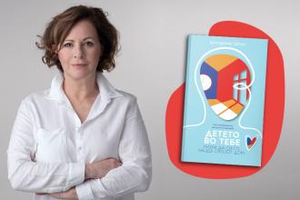 """Штефани Штал за книгата """"Детето во тебе мора да си го најде својот дом"""""""