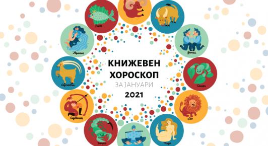КНИЖЕВЕН ХОРОСКОП ЗА ЈАНУАРИ 2021