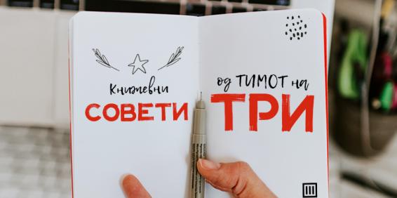 Книжевни совети од тимот на ТРИ за 2021 (прв дел)