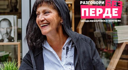 ЈАГОДА МИХАЈЛОВСКА-ГЕОРГИЕВА: СЕ САКАМ ТАКВА КАКВА ШТО СУМ