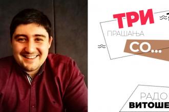 ТРИ прашања со… Радован Витошевиќ
