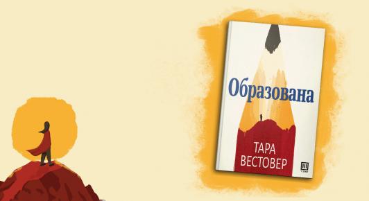 """""""Образована"""" – биографскиот бестселер што наскоро ќе го читате на македонски"""