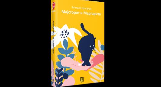 МАЈСТОРОТ И МАРГАРИТА - МИХАИЛ БУЛГАКОВ