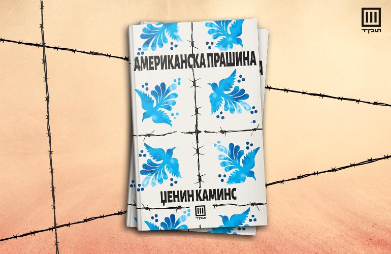 """""""Американска прашина"""", романот што ја разбранува светската книжевна сцена наскоро на македонски"""